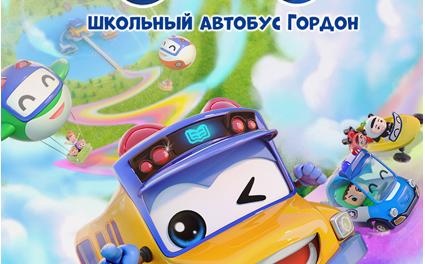 Carousel Set Premiere for GOGOBUS in Russia